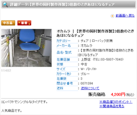 オカムラ 【世界の岡村製作所製】3倍数のときあほになるチェア|中古オフィス家具・OA機器のオフィスバスターズ