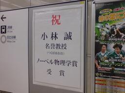 秋葉原駅の祝ノーベル賞受賞の図