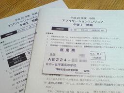 AE 試験受験証明の図