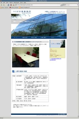 つくば法律事務所 弁護士 山田昌典のホームページ