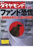 週刊ダイヤモンド2007年9月29日号