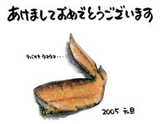 2005年の年賀状