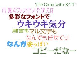 Gimp で TrueType をテストするの図