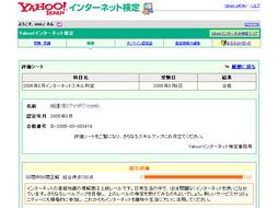Yahoo! インターネットスキル判定結果